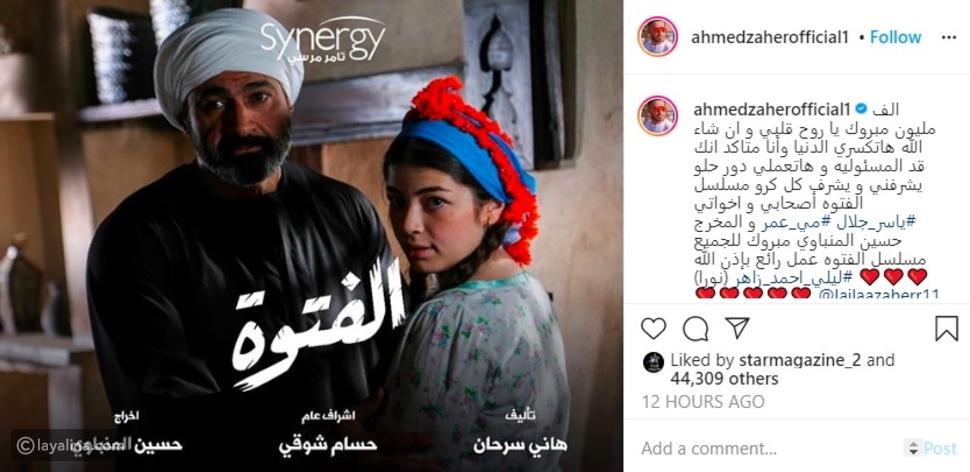 رسالة أحمد زاهر لابنته ليلى