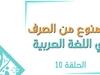 """""""الحُطيئة"""" أشهر شعراء الهجاء عند العرب"""