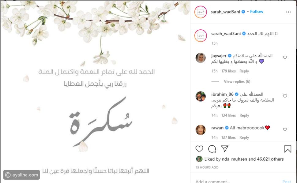 اسم ابنة سارة الودعاني