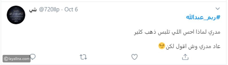 ريم عبدالله تسبب جدل كبير