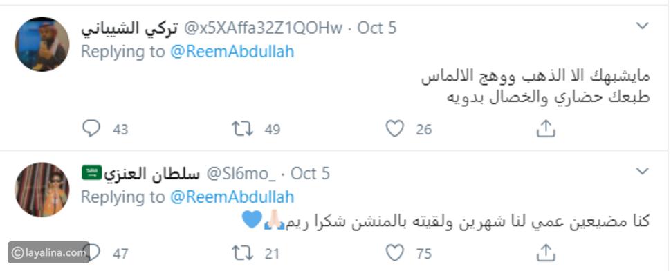 ريم عبد الله وظهورها بعقد عملاق من الذهب