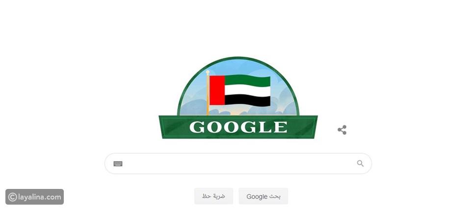 جوجل يحتفل بالامارات